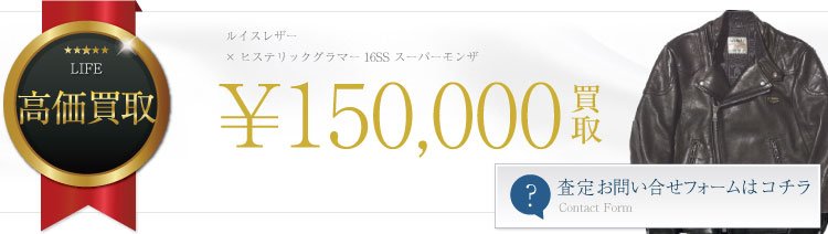 ×ヒステリックグラマー 16ss Super Monzaスーパーモンザ ライダースジャケット 15万円買取