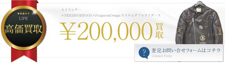 ×NEIGHBORHOOD×FragmentDesignカスタムダブルライダース 20万円買取