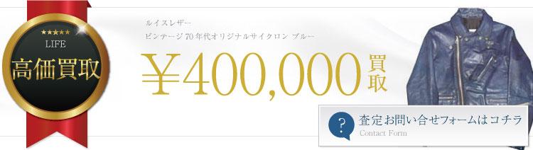 ビンテージ70年代オリジナルサイクロン ブルー 40万円買取