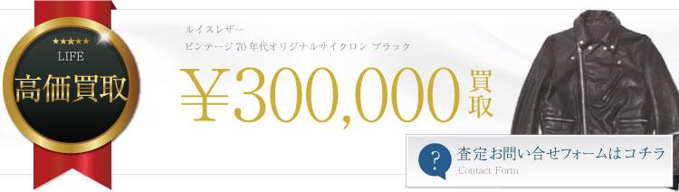 ヴィンテージ70年代オリジナルサイクロン ブラック 30万円買取