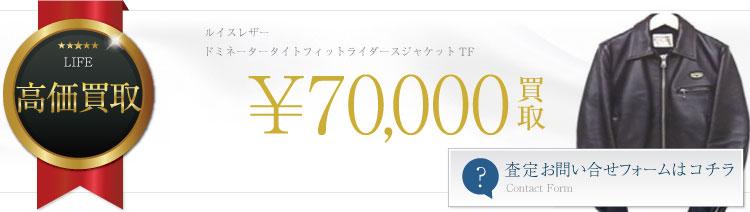 ドミネータータイトフィットライダースジャケットTF 7万円買取