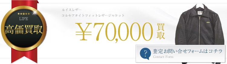コルセアタイトフィットレザージャケット 7万円買取