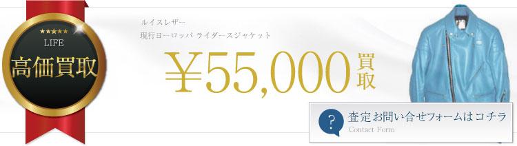 現行ヨーロッパ ライダースジャケット 5.5万円買取