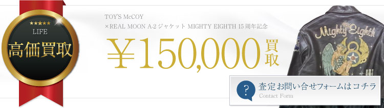 TOY'S McCOY×REAL MOON A-2ジャケット MIGHTY EIGHTH 15周年記念 15万買取