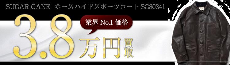 シュガーケーン ホースハイドスポーツコート SC80341 3.8万円買取 ブランド買取ライフ