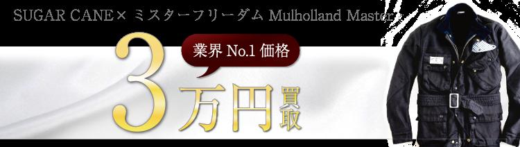 シュガーケーン ×ミスターフリーダム Mulholland Master SC12114 3万円買取 ブランド買取ライフ