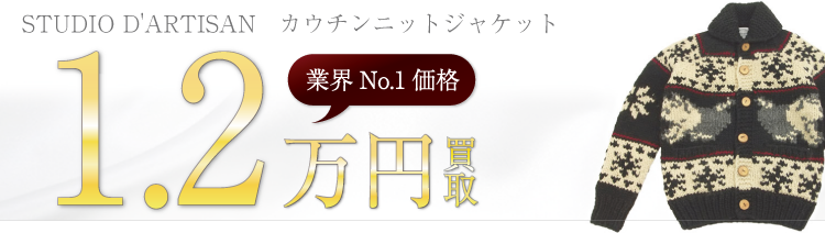 ステュディオダルチザン カウチンニットジャケット 1.2万円買取 ブランド買取ライフ