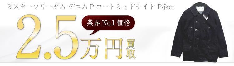 デニムPコートミッドナイト P-jket 2.5万円買取
