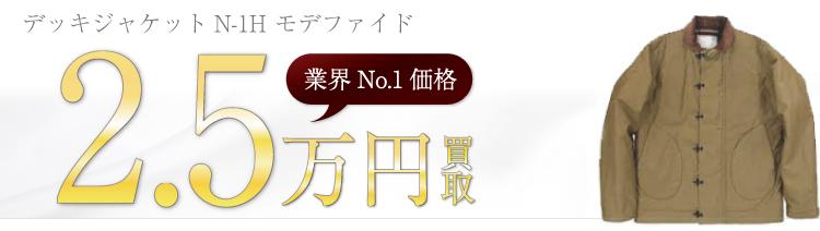 デッキジャケットN-1H モデファイド 2.5万円買取
