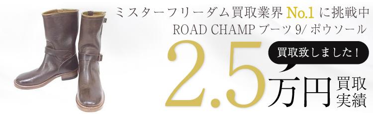 ROAD CHAMPブーツ9/ロードチャンプ /エンジニア/キャッツポウソール/CAT