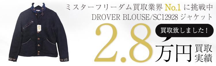 ×SUGARCANE / シュガーケーン / 2013AWモデルDROVER BLOUSE/SC12928ジャケット 2.8万円買取 /状態:A 中古品-良い