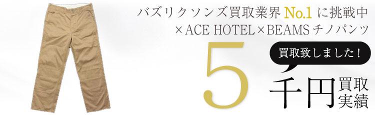 バズリクソンズ高価買取! ×ACE HOTEL×Beamsチノパンツ/×エースホテル×ビームス/トリプルコラボレーションモデル高額査定! ブランド買取ライフ