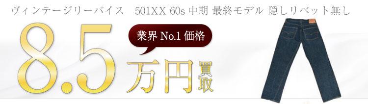LEVIS 501XX 1960年代中期 最終モデル 隠しリベット無しデニムパンツ 8.5万円買取