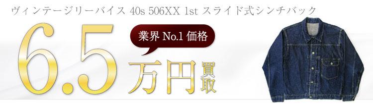 LEVIS 506XX 1st(ファースト) デニムジャケット スライド式シンチバック 1940年代 6.5万円買取