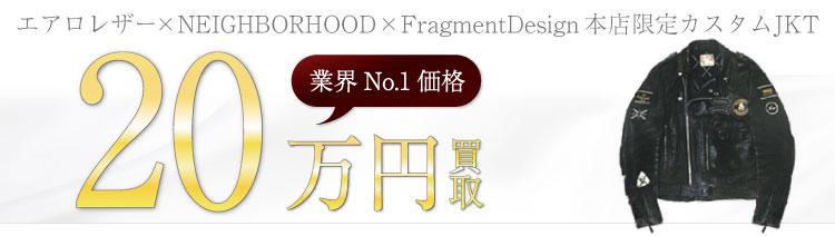 ×NEIGHBORHOOD×Fragment Design 本店限定カスタムダブルライダースジャケット  20万円買取
