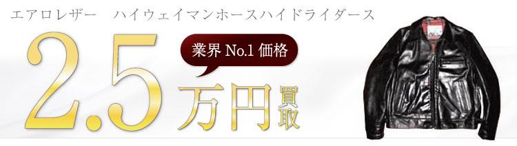 ハイウェイマン / HIGHWAYMAN HORSEHIDEライダースジャケット 2.5万円買取