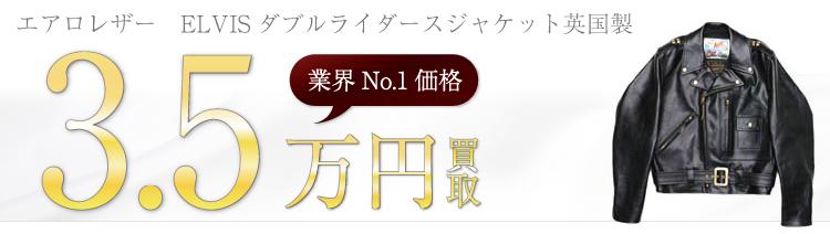 『ELVIS』ダブルライダースジャケット英国製 3.5万円買取