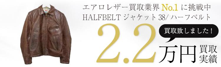 HALFBELTジャケット38/ハーフベルト/ホースハイド/馬革/ライダース 2.2万円買取 / 状態ランク:B 中古品-可