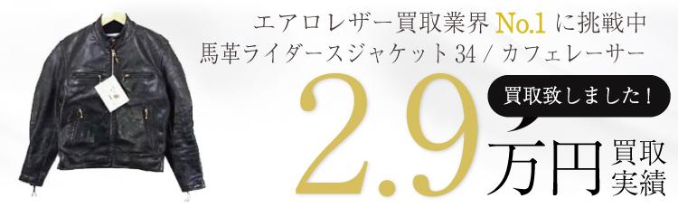 馬革ライダースジャケット34 / カフェレーサー 2.9万円買取 / 状態ランク:B 中古品-可