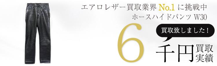 ホースハイドパンツW30 6千円買取 / 状態ランク:A 中古品-良い