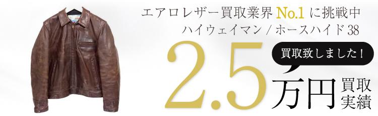 ハイウェイマン/ホースハイド38/HIGHWAYMAN/馬革/ジャケット  2.5万円買取 / 状態ランク:B 中古品-可