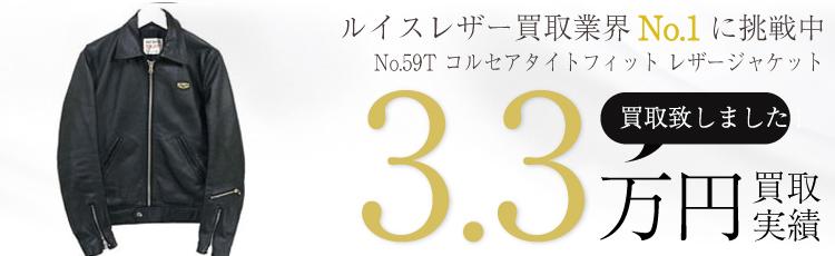 No.59T コルセアタイトフィット レザージャケット