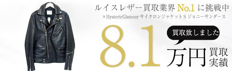 ×HystericGlamourサイクロンジャケットS ジョニーサンダース