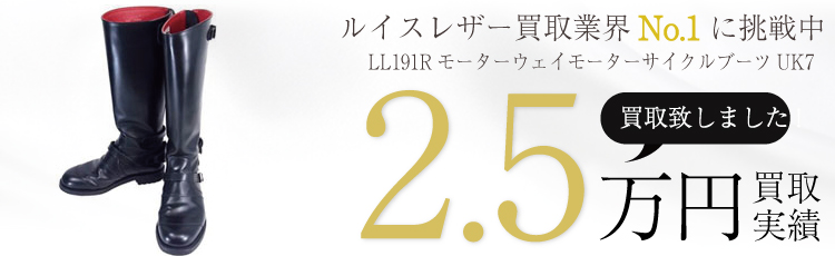 LL191RモーターウェイモーターサイクルブーツUK7