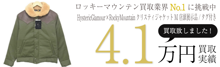ロッキーマウンテン HystericGlamour×RockyMountainクリスティジャケットM 店頭展示品/タグ付き ブランド買取ライフ