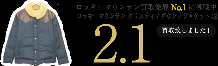 ロッキーマウンテン ロッキーマウンテン クリスティ/ダウン/ジャケット42 ブランド買取ライフ
