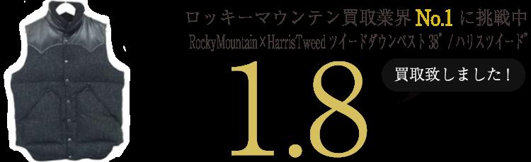 """ロッキーマウンテン RockyMountain×HarrisTweedツイードダウンベスト38""""/ハリスツイード"""" ブランド買取ライフ"""