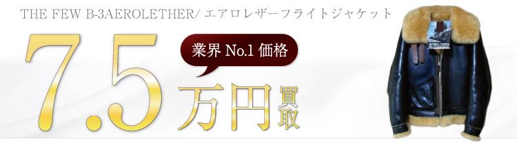 B-3 AEROLETHER/エアロレザー フライトジャケット  7.5万円買取