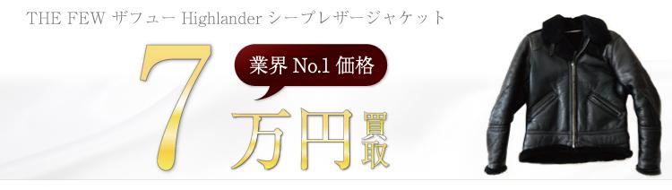 Highlanderシープレザージャケット 7万円買取