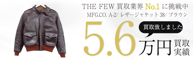 THE FEW MFG.CO. A-2/レザージャケット38/ブラウン