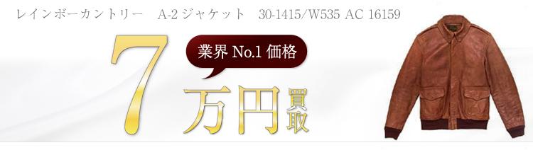 A-2ジャケット 30-1415/W535 AC 16159  7万円買取