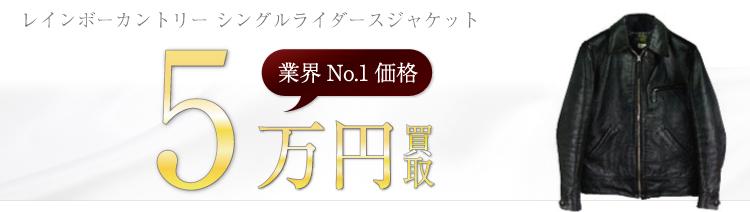 シングルライダースジャケット 5万円買取