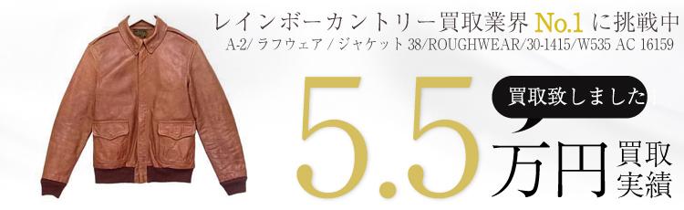 A-2/ラフウェア/ジャケット38/ROUGHWEAR/30-1415/W535 AC 16159 5.5万円買取