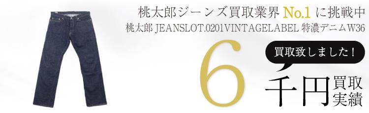 桃太郎JEANSLOT.0201VINTAGELABEL特濃デニムW36 6千円買取 / 状態Sランク