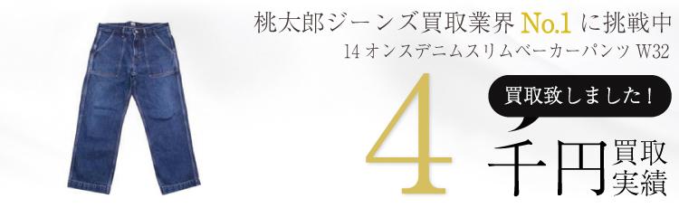 桃太郎ジーンズ14オンスデニムスリムベーカーパンツW32 MOMOTARO JEANS 4千円買取
