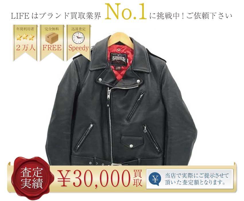 ショット高価買取!100周年 ROSIE ワンスター ライダース38/黒高額査定!