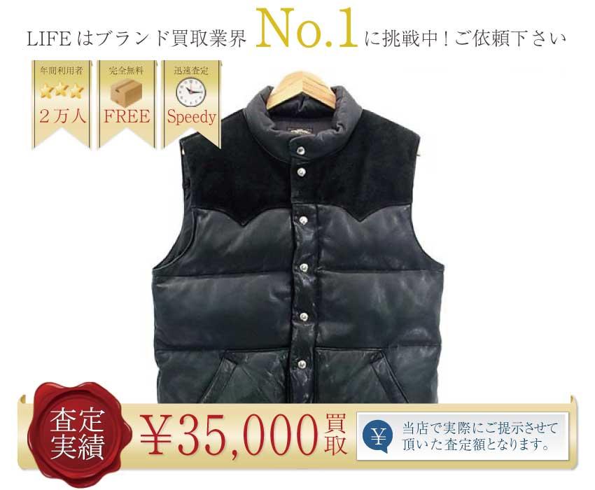 リアルマッコイズ高価買取!ディアスキンベスト40/黒高額査定!