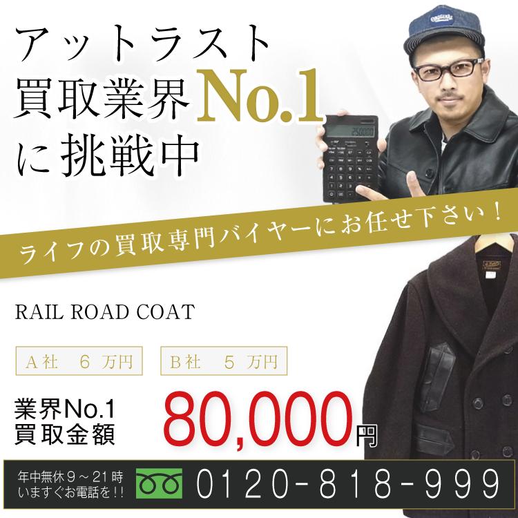 アットラスト高価買取!RAIL ROAD COAT高額査定中!お電話でのお問合せはコチラ!