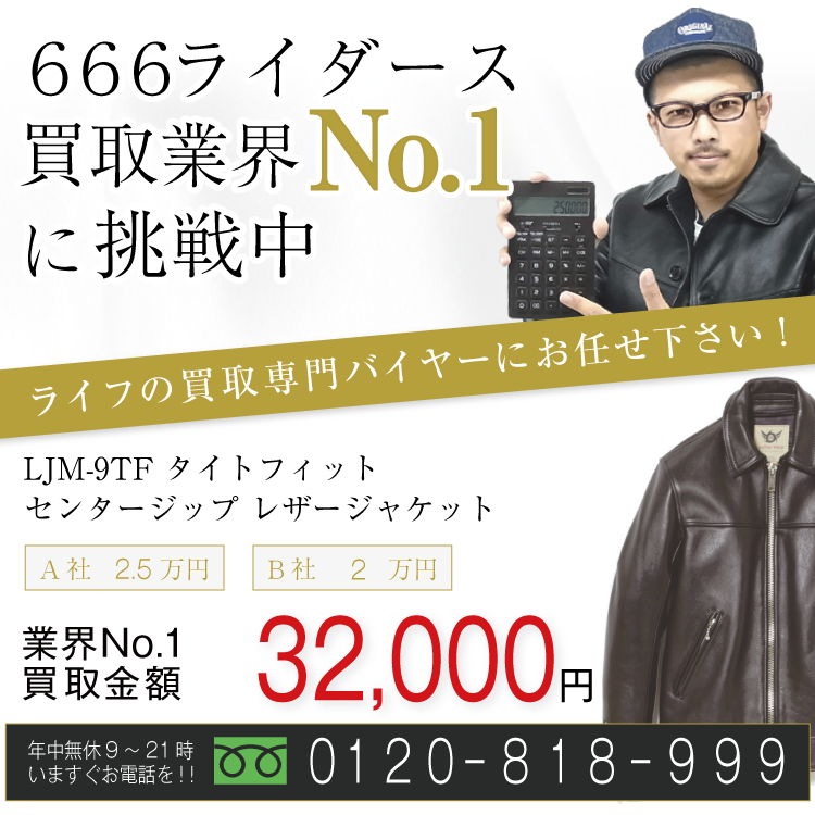 666 ライダース LJM-9TF レザージャケット ブラック