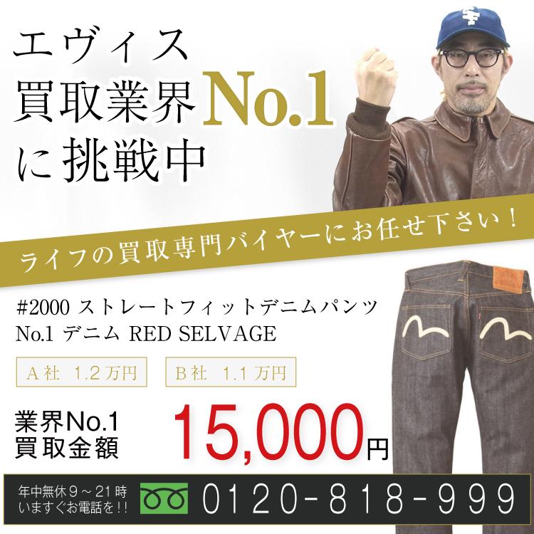 エヴィス高価買取!#2000 ストレートフィットデニムパンツ No.1 デニム RED SELVAGE高額査定!お電話でのお問合せはコチまで!