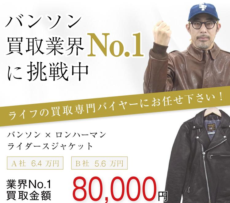 バンソン×ロンハーマン高価買取!ライダースジャケット高額査定!