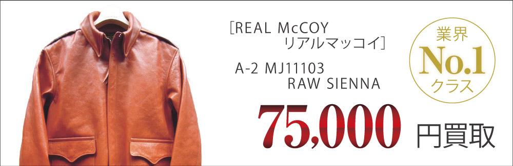 リアルマッコイ買取A-2 MJ11103 RAW SIENNAの査定はブランド古着買取専門店ライフへお任せ下さい
