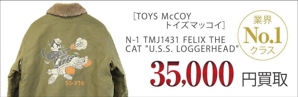リアルマッコイ買取N-1 TMJ1431 FELIX THE CAT U.S.S. LOGGERHEAD の査定はブランド古着買取専門店ライフへお任せ下さい
