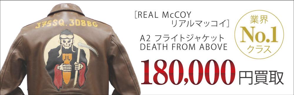 リアルマッコイ買取A2 フライトジャケット DEATH FROM ABOVE 死神の査定はブランド古着買取専門店ライフへお任せ下さい