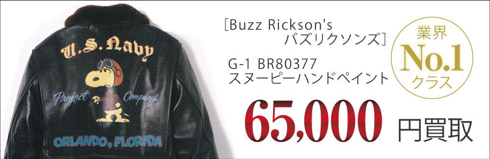 バズリクソンズ買取G-1 BR80377 スヌーピーの査定はブランド古着買取専門店ライフへお任せ下さい