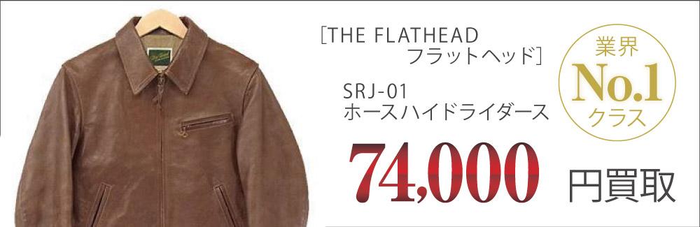 フラットヘッド SRJ-01画像